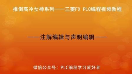 A009.三菱PLC视频教程 程序的注解与声明编辑