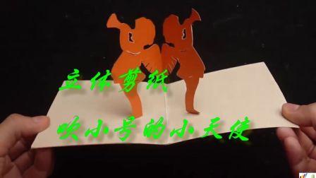立体剪纸 3D贺卡 吹小号的天使