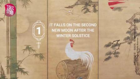 顶级创意农历新年的7个有趣的事实