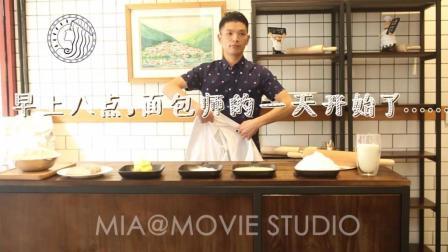 【桂林提亚】欧式面包制作教程
