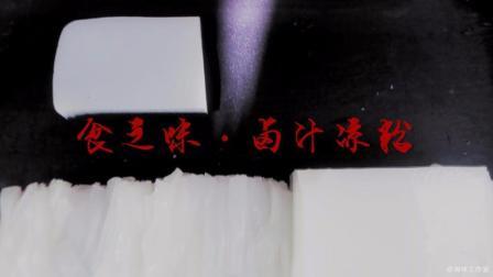 正宗陕西风味小吃: 卤汁凉粉