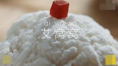 去北京要吃的传统代表小吃: 艾窝窝