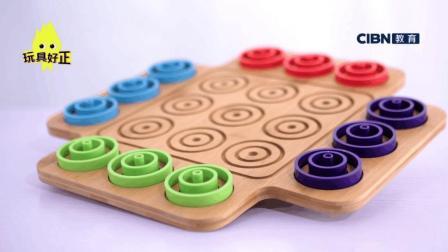 玩具好正 | Otrio: 圈圈套圈圈 井字棋的大四居豪华升级版!