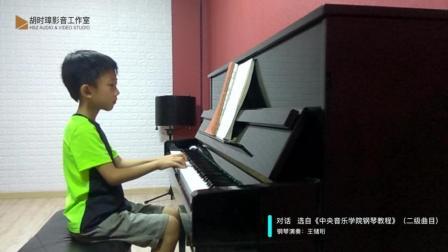 对话   选自《中央音乐学院钢琴教程》(二级曲目)-胡时璋影音工作室