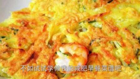 夏日减肥餐, 鲜虾土豆丝饼, 早餐无忧