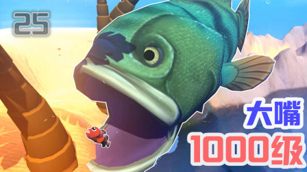 【XY小源】海底大獵殺 第25期 史上最大的嘴 1000級大嘴魚