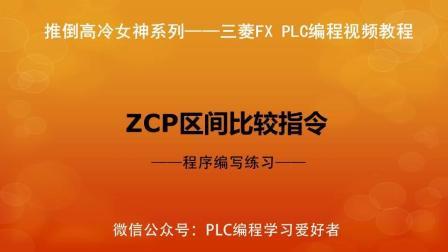 B013.三菱PLC视频教程 ZCP比较指令程序编写练习