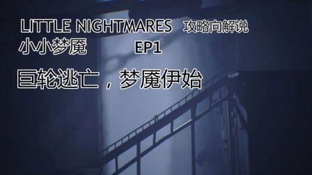 【菜比黎明】小小梦魇攻略向解说EP1——巨轮逃亡, 梦魇伊始