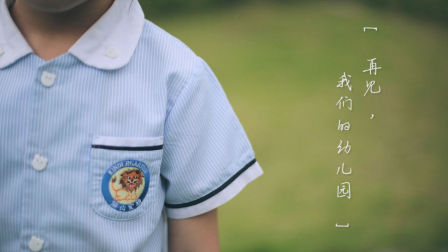 再见,我们的幼儿园 慈溪市浒山街道实验幼儿园毕业季正片