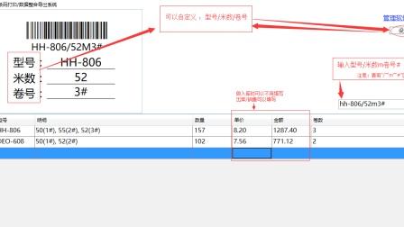 纺织软件-纺织明细出入库记账打码软件-纺织打包记账软件-glrjdq