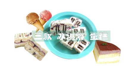 面包餐桌 第一季 三款夏日冰淇淋蛋糕