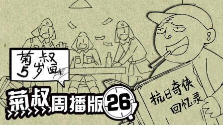 """不是皇军不努力 奈何这游戏的名字叫""""真抗日无双"""" 26"""