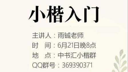 雨城老师讲解小楷入门(中书汇出品)