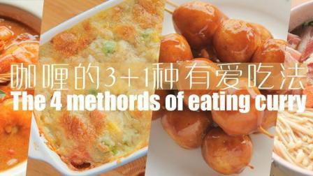 「厨娘物语」113咖喱的3+1种有爱吃法
