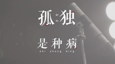 扎心神曲!彩虹合唱团最新歌曲《孤独是种病》完整高清版来了…