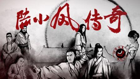 35【怪异君毁经典2】《陆小凤传奇》第五集