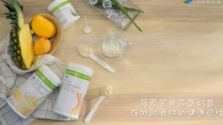 奶昔多彩食谱—康宝莱菠萝芒果芦荟营养奶昔