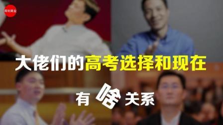 90秒看大佬故事 商业大佬那些年的高考志愿:刘强东的专业就业率最低 李彦宏没念成计算机差点退学