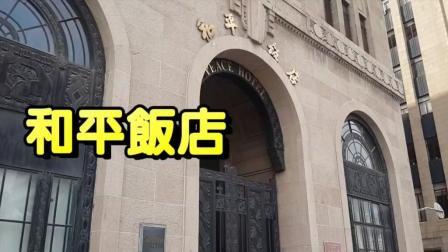 台湾小哥来大陆旅游, 终于见到了心目中的上海和平饭店!