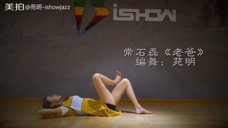舞蹈父亲节# 常石磊《老爸》父亲 可能不善言辞 说