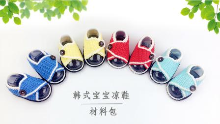 猫猫编织教程韩式宝宝凉鞋钩针毛线DIY教程猫猫很温柔钩织方法视频教程