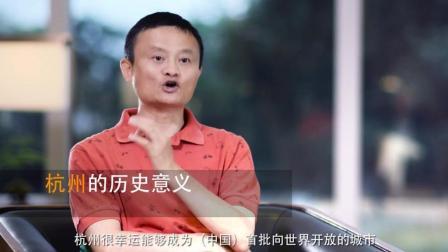 馬雲談杭州的歷史意義