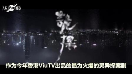 #大鱼FUN制造 几分钟看完香港最火爆的灵异探案剧《诡探》第一集
