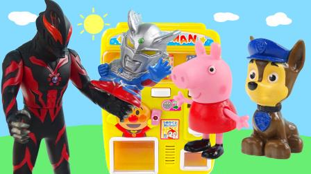 小猪佩奇汪汪队贩卖机买奥特曼玩具