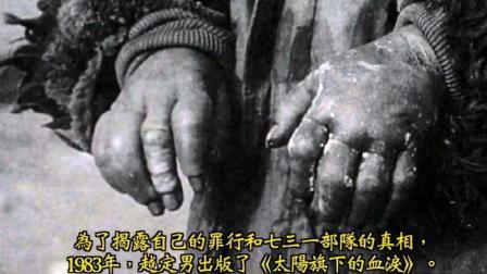 日軍731部队残忍的活体实验: 把人冻僵浇开水 骨肉马上分离