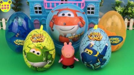 小猪佩奇拆超级飞侠奇趣蛋 小青乐迪酷飞玩具蛋