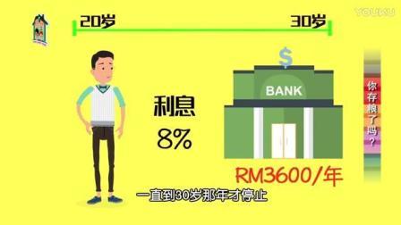 复利是什么东东? ——新加坡投资理财情境剧《全家私房钱》