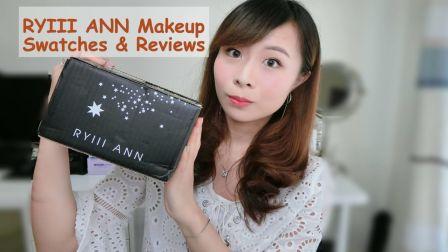 [Tia小恬]国产品牌RYIII ANN彩妆第一印象测评-RYIII ANN