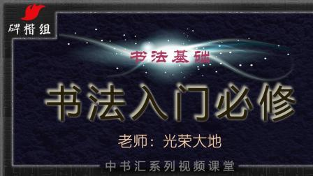 【书法入门必修】第8课, 汉之前的书写——记录装饰为主(中书汇出品)