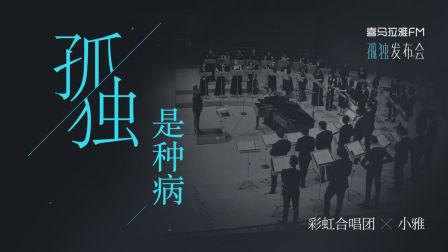 扎心,彩虹合唱团&小雅合唱作品《孤独是种病》完整高清版最新发布,听哭了