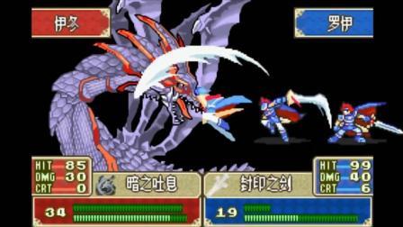 真·终章 黑暗的对面《GBA火焰之纹章: 封印之剑》最终期