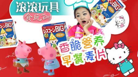 滚滚玩具食玩DIY 031 口感香脆的营养早餐麦片 口感香脆的营养早餐麦片