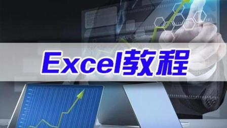 excel的常用技巧视频 excel表格的技巧视频 excel拆分合并单元格