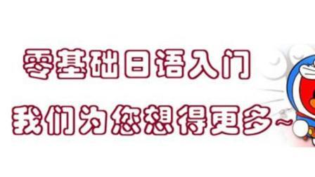 日语学习零基础入门教程合集