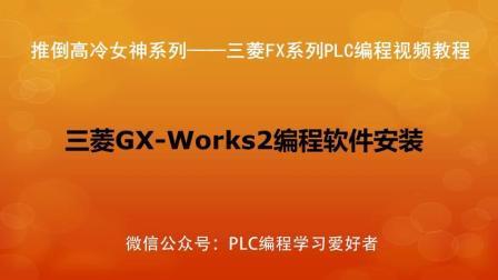 A003.三菱PLC编程软件GX-works2安装视频教程 PLC编程学习