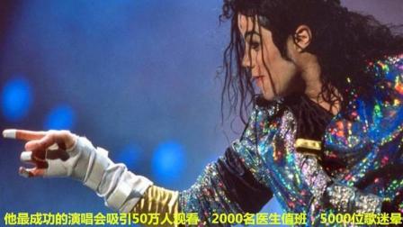 这才是传奇人物, 迈克尔杰克逊每场演唱会平均至少有3000人晕倒