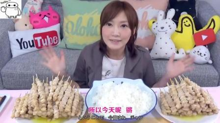 【大胃王 木下佑香】油脂超厚的美味100串鸡屁股烤串和5盒米饭, 看着都腻啊!