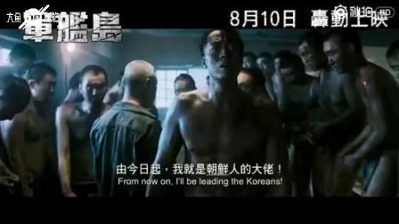 韩国大片《军舰岛》终极预告#大鱼FUN制造#