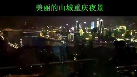 重庆市夜景!