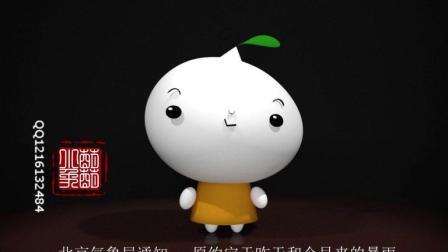 【原创】小动画萝卜天气预报(搞笑视频)