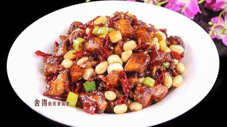 家常宫保鸡丁这样做红而不辣、辣而不猛、香辣味浓、肉质滑脆