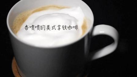 在家制作拿铁咖啡