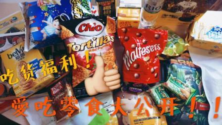 [Miss_奶牛]吃货福利! 爱吃零食大公开! !