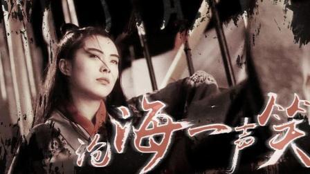 经典电影笑傲江湖主题曲《沧海一声笑》女声版, 超好听! 不一样的感觉!