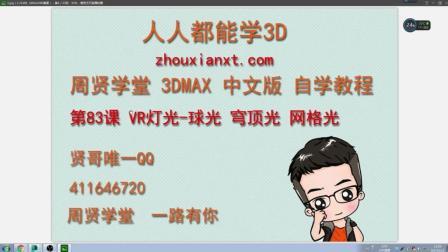 3DMAX自学教程人人都能学3D 83-VR灯光 穹顶光 网格光 球光