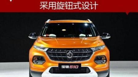 宝骏510自动挡高配置低油耗SUV报价介绍